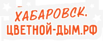 Хабаровск.цветной-дым.рф